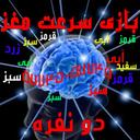بازی سرعت مغز(دو نفره)