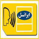 کد آهنگهای پیشواز ایرانسل