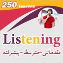 آموزش Listening انگلیسی صفر تا صد