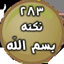 283 نکته بسم الله