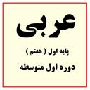 عربی اول راهنمایی