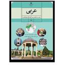 آموزش عربی دوم راهنمایی