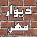 دیوار مهر