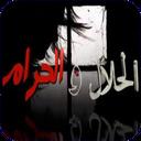 حرام است