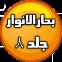 بحارالانوار جلد 8