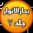بحارالانوار جلد 7