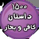 1500 داستان از کافی و بحار