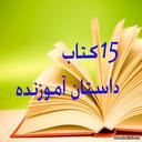 15کتاب آموزنده