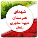 شهدای هنرستان شهید مطهری زنجان