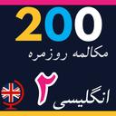 200 مکالمه روزمره انگلیسی (2)