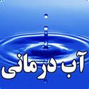 درمان با آب