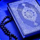 قاری قرآن شو!