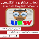 usefull words english
