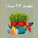 make persian calender 94