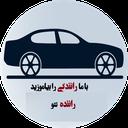 سوالات آموزش رانندگی (100% تضمینی)