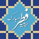 اعمال عید فطر