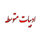 فارسی یار دبیرستان