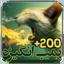 +200 بمب انگیزه