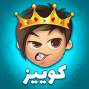 Quiz of kings ( online game)