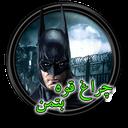 Batman Flash Light