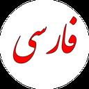 فارسی یار دبستان