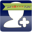 IranNames