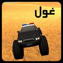 غول ماشین (پلیس)