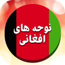 Afghan lamentation