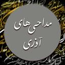 نوحه و مداحی ترکی و آذری