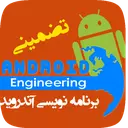 مهندسی آندروید