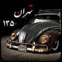 تهران 1350