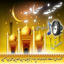 sahife sajadieh with voice