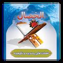 Alkhasal