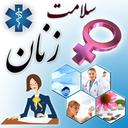 بیماری های بانوان + بهداشت زنان