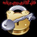 applock + قفل + لاک برنامه
