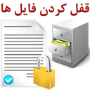 Files Lock and Security