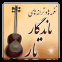 نغمه ها و ترانه های ماندگار تار