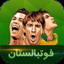 فوتبالستان