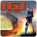 IGI  : new fight