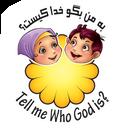 به من بگو خدا کیست؟