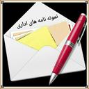 نمونه نامه های اداری