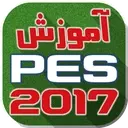 تکنیک ها و ترفند های PES 2017