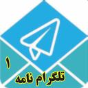 تلگرام نامه 1
