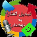مترجم گویا (تبدیل گفتار به نوشتار)