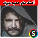 hamid hirad songs