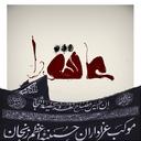 نواهای حسینیه ی اعظم زنجان