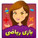 Math Game - Educational Game