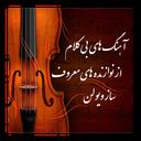 vialon music