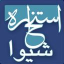 استخاره گویای قرآنی