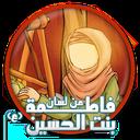 Ruqayyah(as)IsNarrating